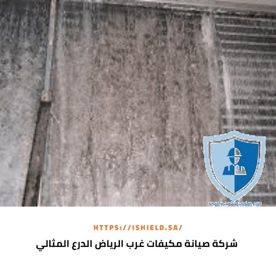 شركة صيانة مكيفات بغرب الرياض