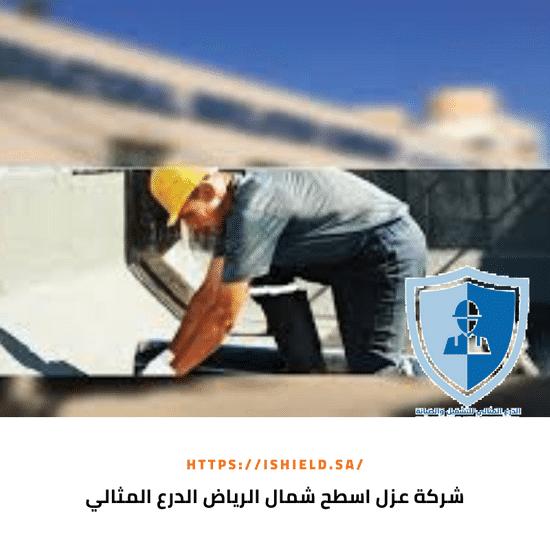 شركة عزل اسطح شمال الرياض