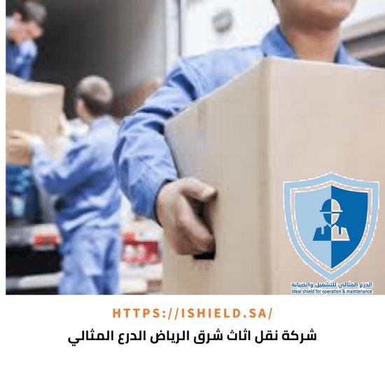 شركة نقل أثاث شرق الرياض