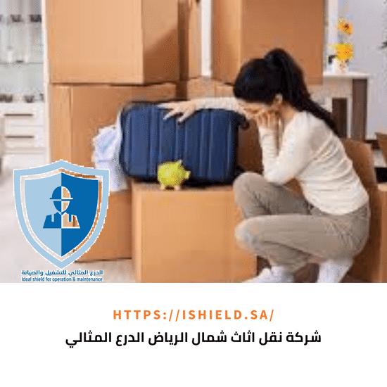 شركة نقل أثاث شمال الرياض