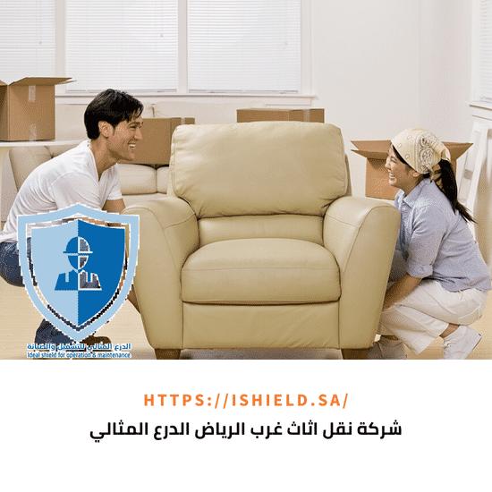 شركة نقل أثاث غرب الرياض