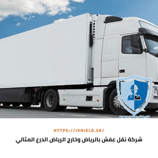شركة نقل عفش بالرياض وخارج الرياض