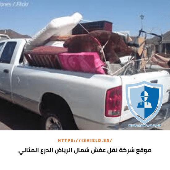 شركة نقل عفش شمال الرياض