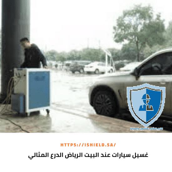 غسيل سيارات عند البيت الرياض