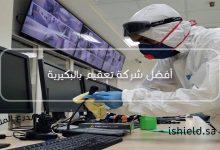 Photo of شركة التعقيم بالبكيرية – 920008956  – أفضل شركة تعقيم بالبكيرية