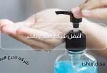 Photo of شركة تعقيم بالخبر – 920008956 – أفضل شركة تعقيم بالخبر