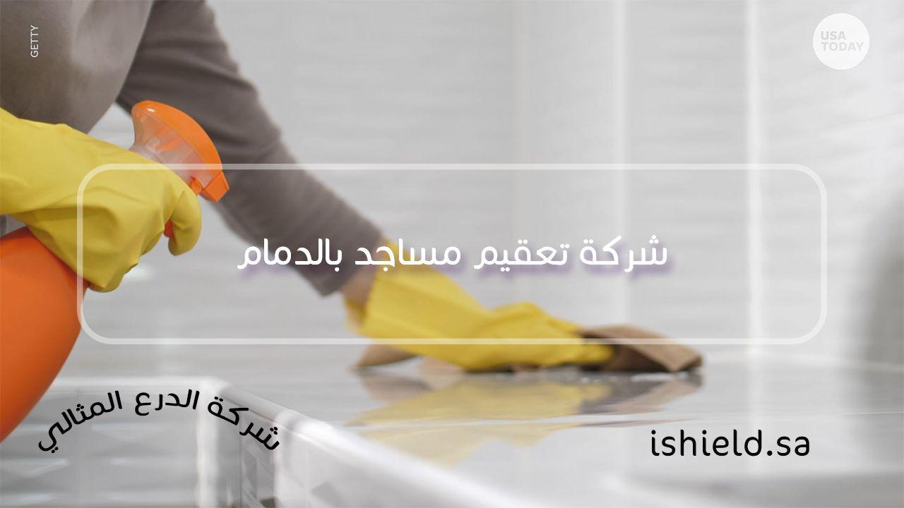شركة تعقيم مساجد بالدمام