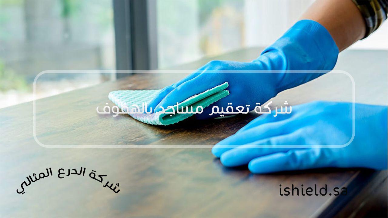 شركة تعقيم مساجد بالهفوف