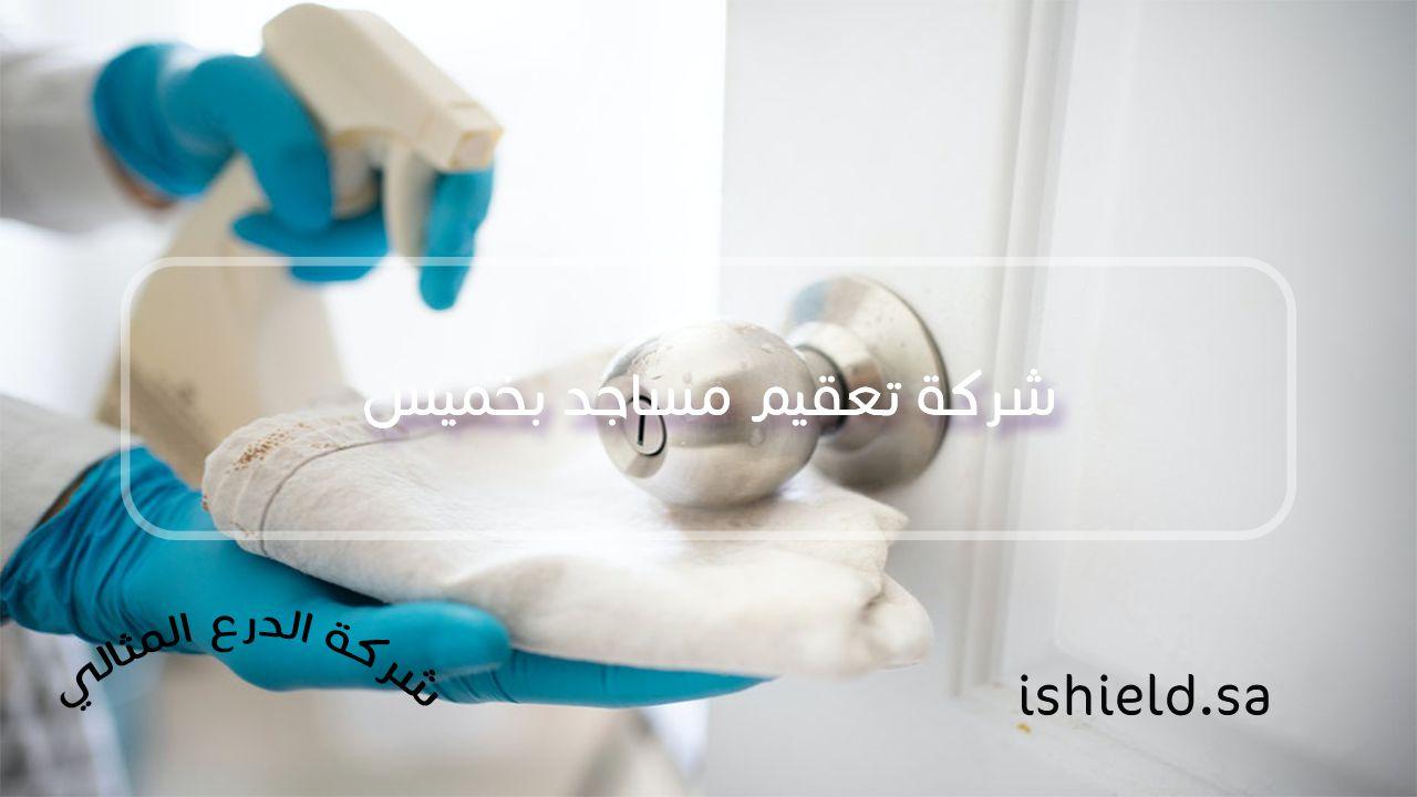 شركة تعقيم مساجد بخميس