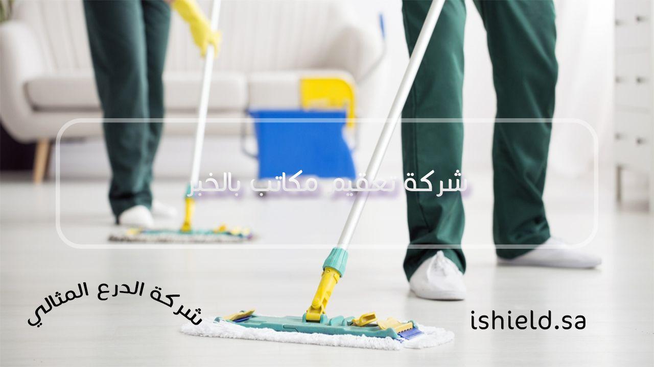 شركة تعقيم مكاتب بالخبر