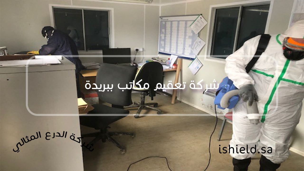 شركة تعقيم مكاتب ببريدة