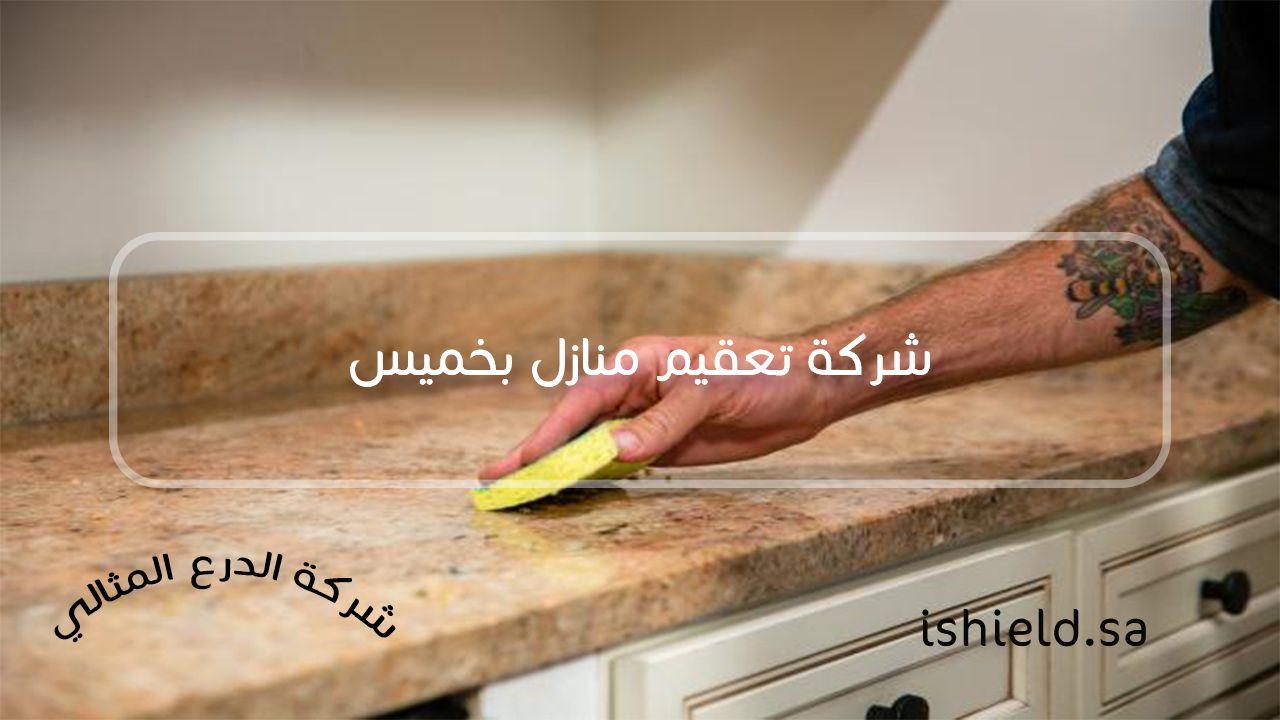 شركة تعقيم منازل بخميس